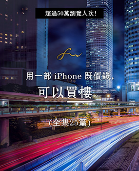 用一部 iPhone 既價錢, 可以買樓。