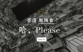 Day 01 – 香港無機會? 哈,Please。