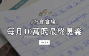 《社會實驗》DAY 0 的開始 — 每月10萬既最終奧義
