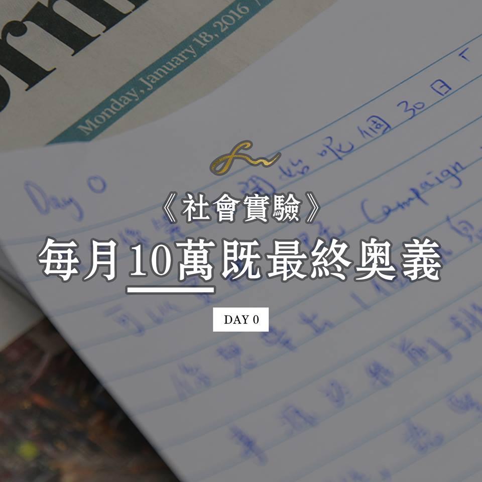 王嘉裕 Felix Wong - 《社會實驗》DAY 0 的開始 — 每月10萬既最終奧義
