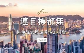 Day 02 – 連目標都無, 你都好意思話香港無機會…