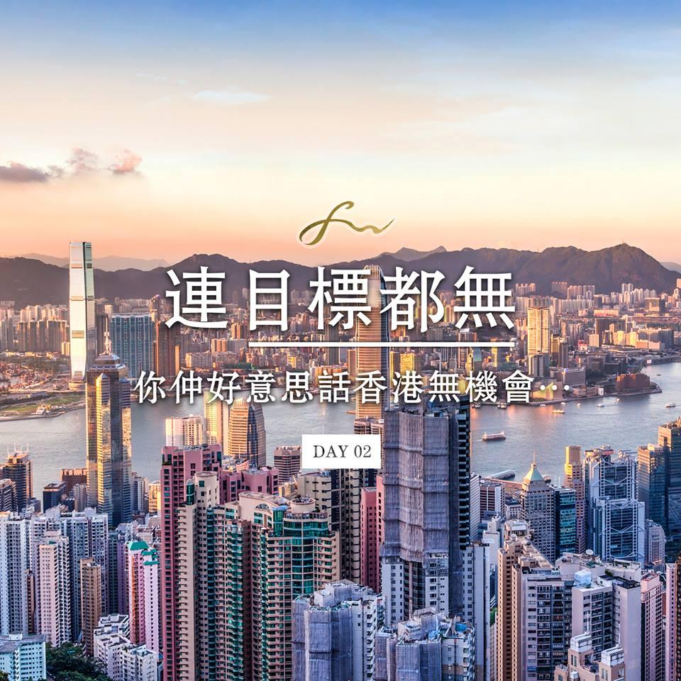Day 02 - 連目標都無, 你都好意思話香港無機會…