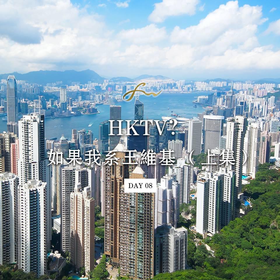 Day 08 - HKTV Mall 網頁元素 - 如果我係王維基(上集)