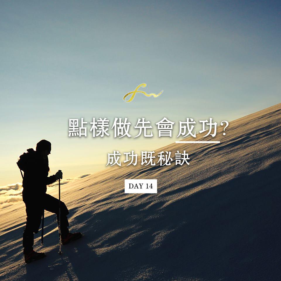 王嘉裕 Felix Wong - 點樣做先會成功? — 成功既秘訣