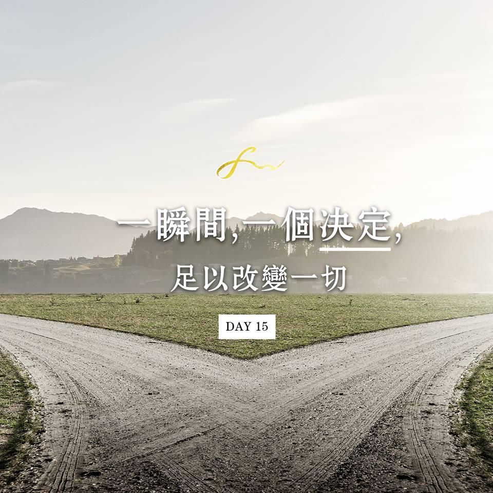 王嘉裕 Felix Wong  - DAY 15 — 一瞬間,一個決定,足以改變一切