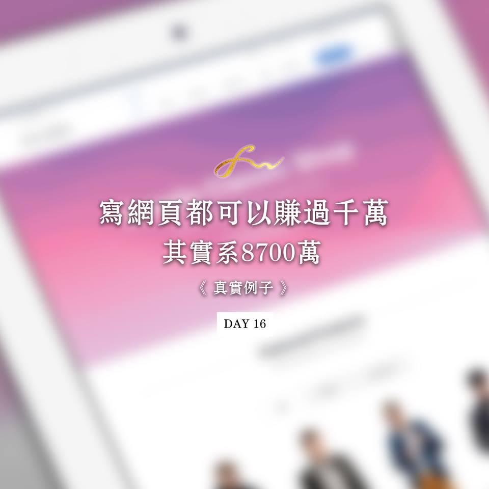 王嘉裕 Felix Wong - DAY 16 —《真實例子》寫網頁都可以賺過千萬 其實係8700萬