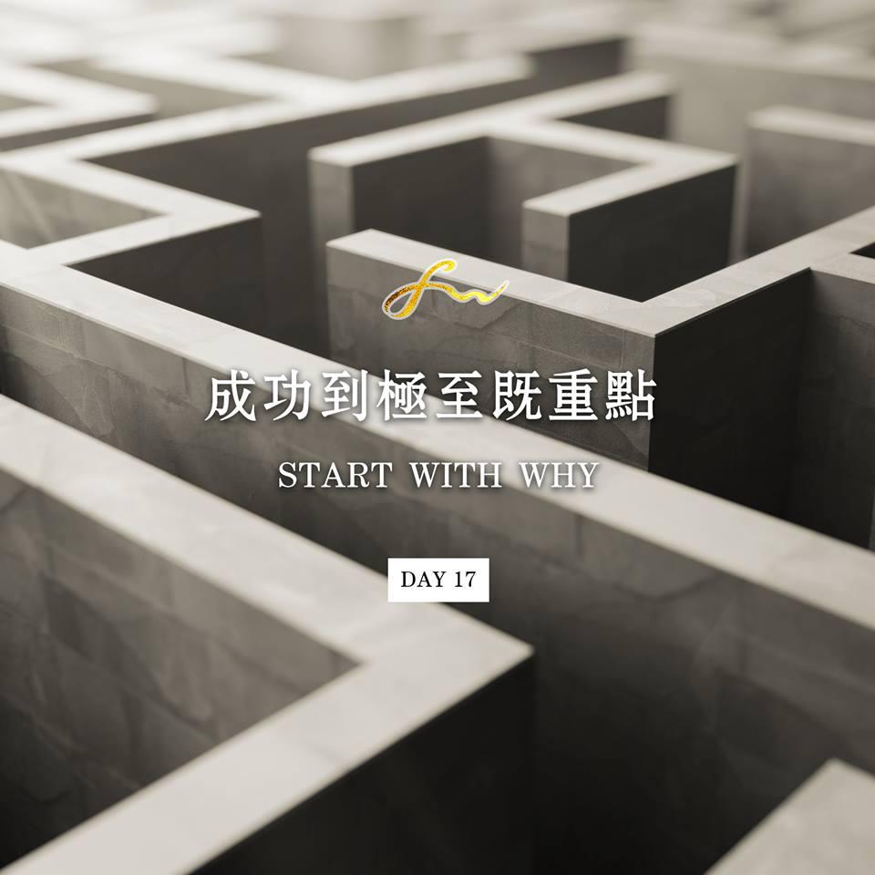 王嘉裕 Felix Wong - 《MIND SET思維》成功到極至既重點 - Start with Why