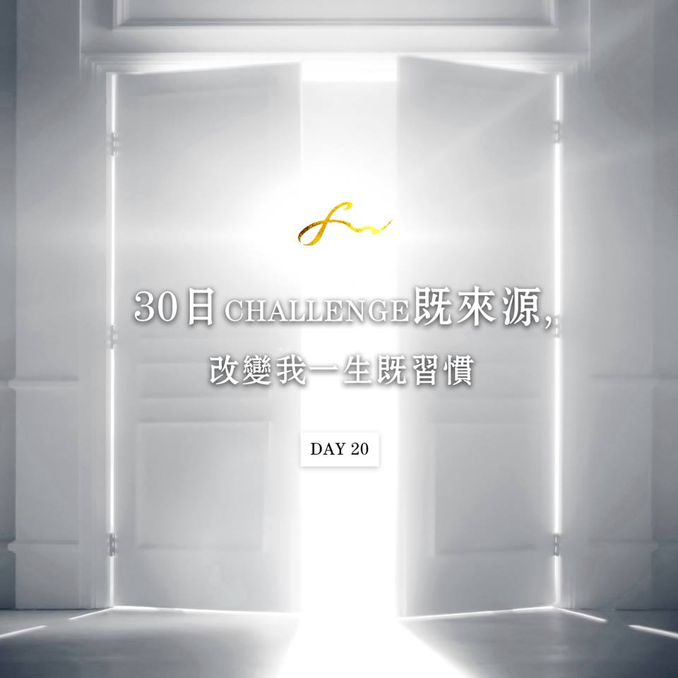 王嘉裕 Felix Wong - 30日Challenge既來源,改變我一生既習慣。