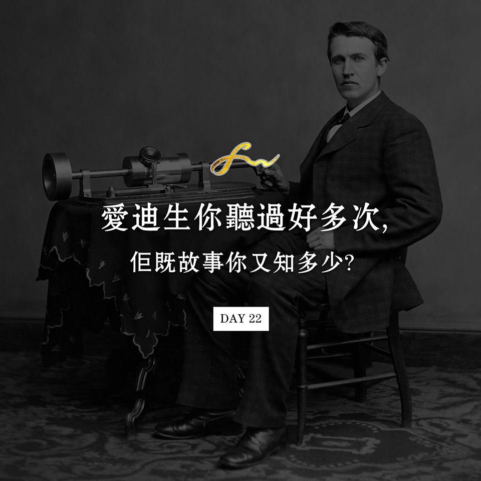 王嘉裕 Felix Wong - Edwin C. Barnes & Thomas Edison 愛迪生你聽過好多次,但佢既故事你又知幾多?