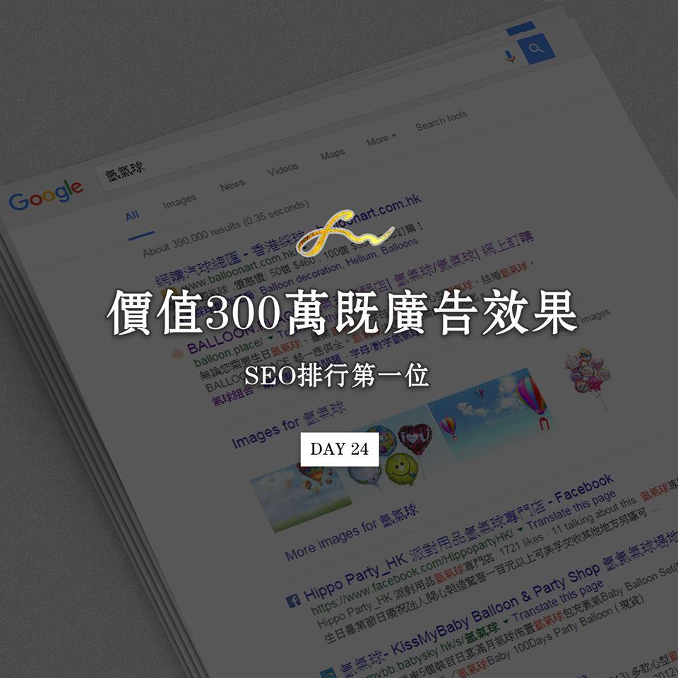 《實用技巧》SEO初入門 . 價值300萬既廣告效果 - SEO如何排上第一位