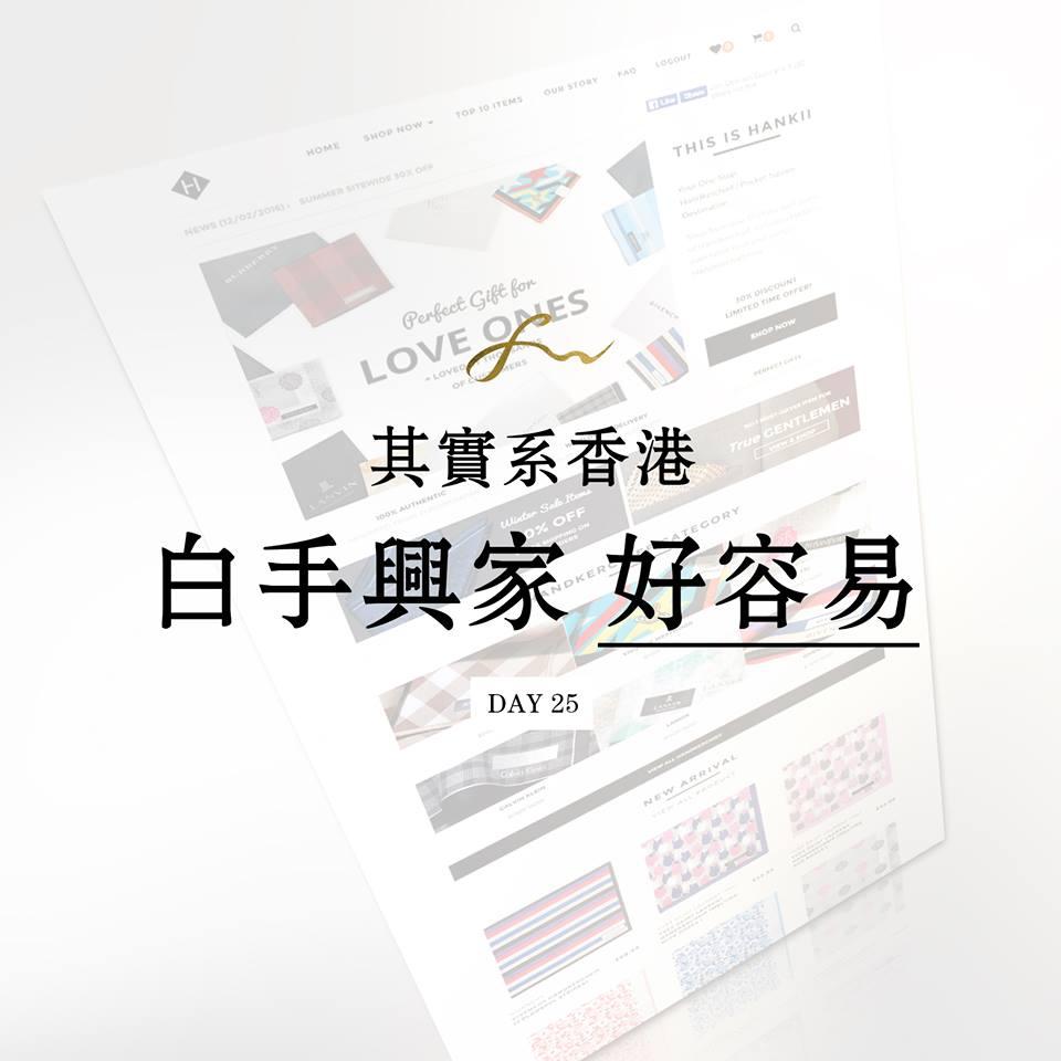 王嘉裕 Felix Wong - Day 25 其實係香港,白手興家好容易