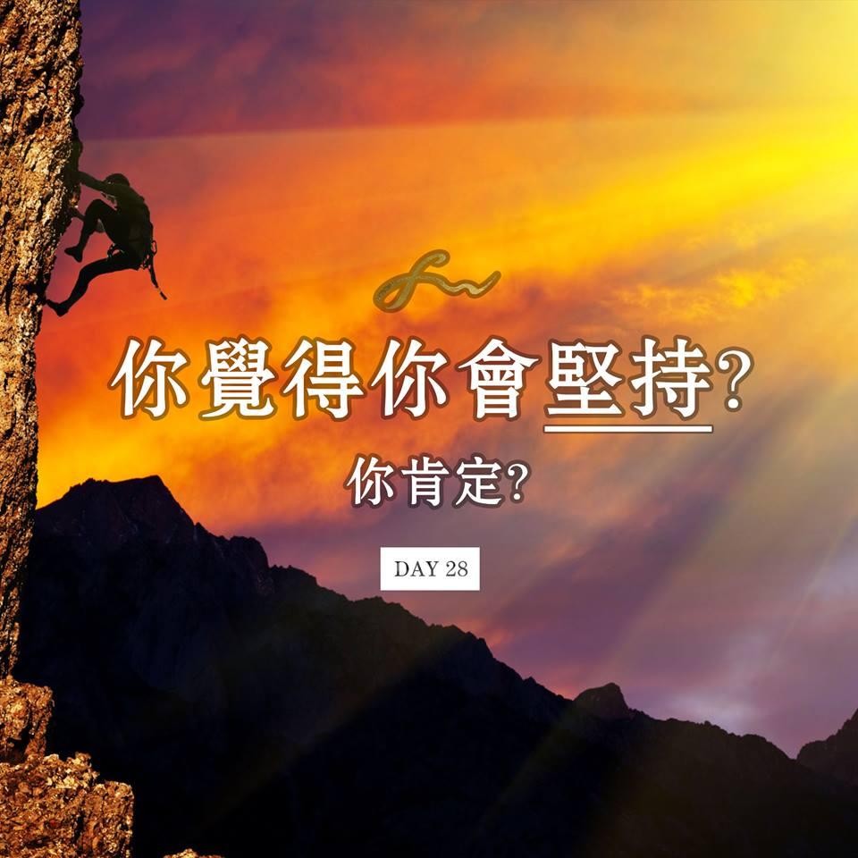 王嘉裕 Felix Wong -  Day 28 - 你覺得你會堅持,你肯定?