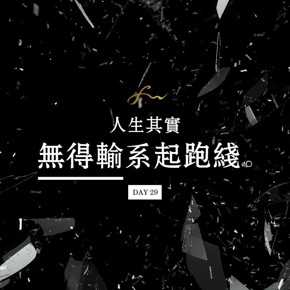 王嘉裕 Felix Wong - 人生其實無得輸係起跑線
