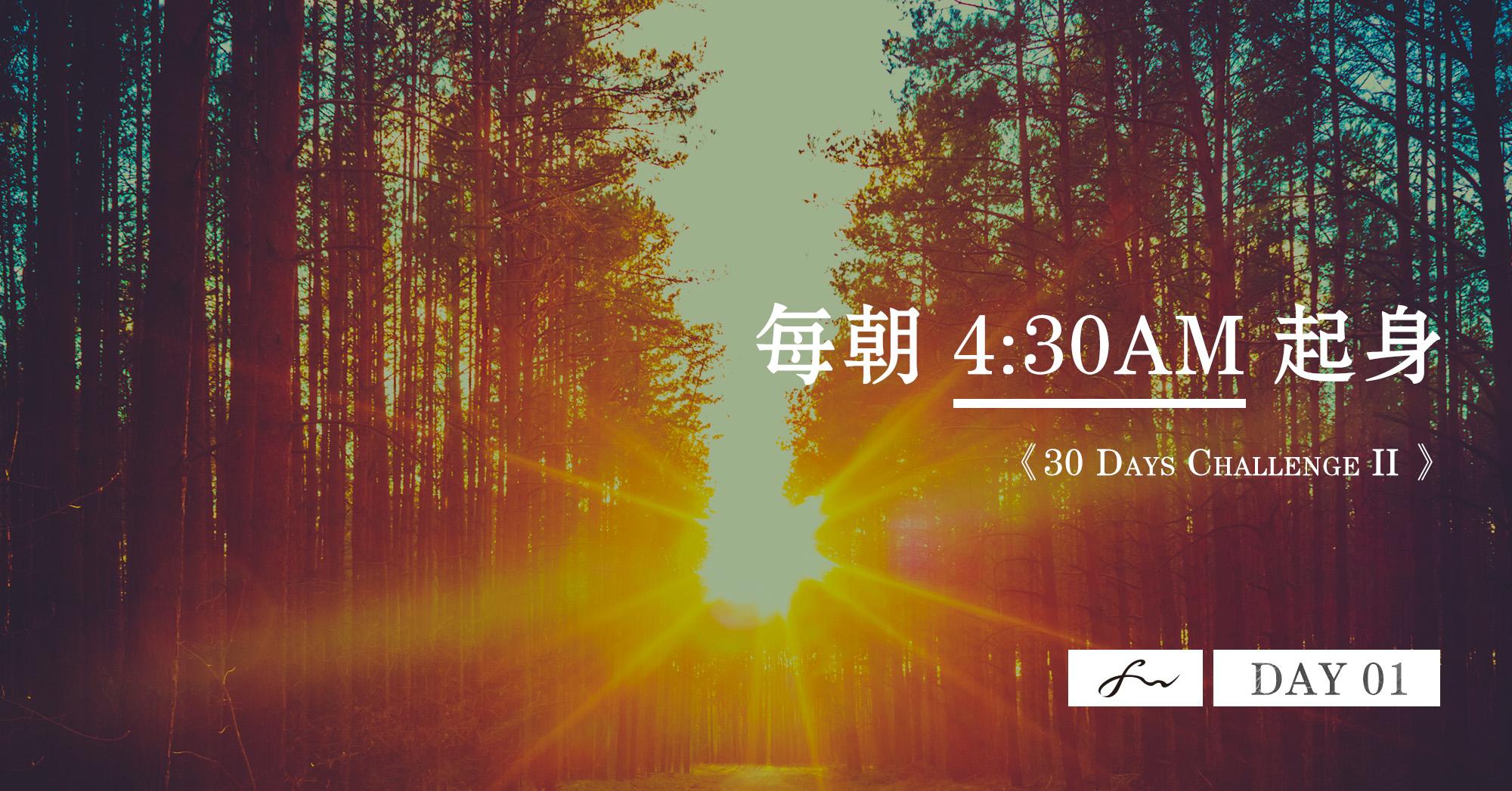 30 Day Challenge II – Day01每朝4:30AM起身