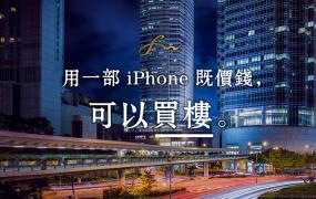 30日Challenge系列 I: 用一部 iPhone 既價錢,可以買樓。