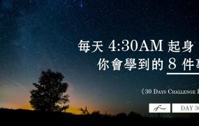 Day 30 |每日4:30AM起身? 你會學到的8件事