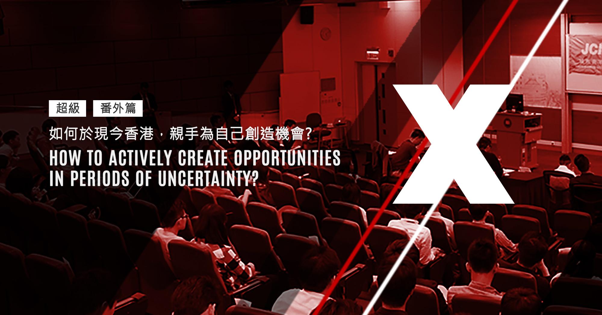 如何於現今香港,親手為自己創造機會?