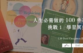 DAY 1 | 學習冥想