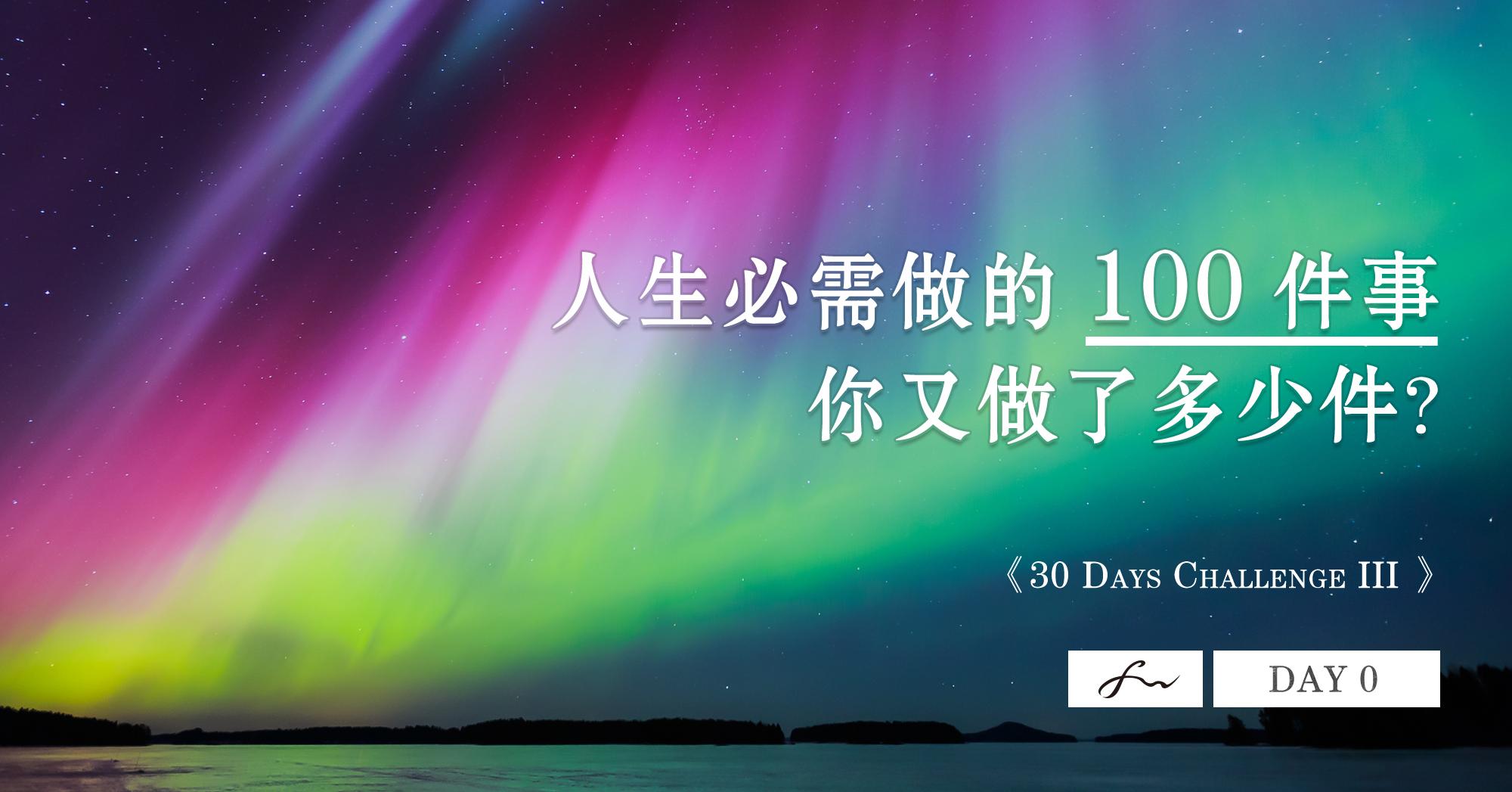 30 Days Challenge III:  「人生必需做的 100件事」,你又做了多少件?