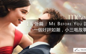 電影 Me Before You : 一個好評如潮,小三嘅故事